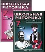Школьная риторика. 7 класс (комплект из 2 книг)
