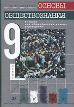 Основы обществознания, 9 класс