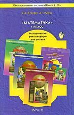 Математика. 4 класс. Методические рекомендации для учителя