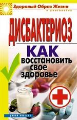 Дисбактериоз: Как восстановить свое здоровье