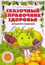 Сказочный справочник здоровья. Том 1