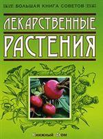 Лекарственные растения. 2-е издание, стереотипное