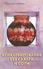 Консервирование без сахара и соли. 3-е издание, стереотипное