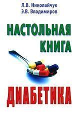 Настольная книга диабетика. 2-е издание