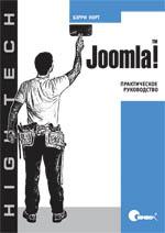 Joomla! Практическое руководство