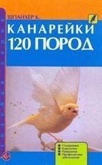 Канарейки, 120 пород