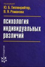 Психология индивидуальных различий. 3-е издание