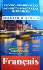Русско-французская, французско-русская переписка. Деловая и личная