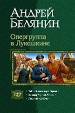Опергруппа в Лукошкине (трилогия)