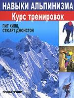 Навыки альпинизма. Курс тренировок