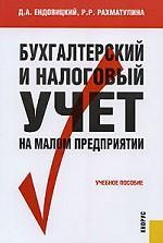Бухгалтерский и налоговый учет на малом предприятии.Уч.пос.-2-е изд