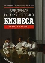 Введение в психологию бизнеса 2-е изд
