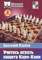 Учитесь играть защиту Каро-Канн. Учебное издание. 2-е издание, переработанное и дополненное