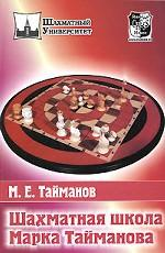 Шахматная школа Марка Тайманова. Учебное издание