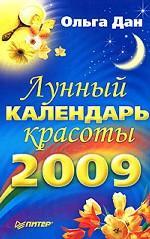 Лунный календарь красоты 2009