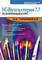 1С: Бухгалтерия 7.7. Ускоренный курс на примерах