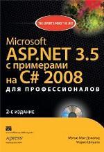 Microsoft ASP. NET 3.5 с примерами на C# 2008 для профессионалов (+CD)