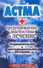 Астма: Предупреждение, диагностика и лечение традиционными и нетрадиционными методами