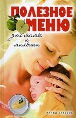 Полезное меню для мамы и малыша