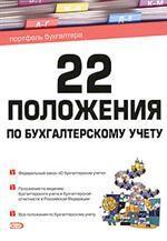 22 положения по бухгалтерскому учету