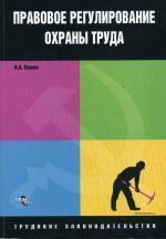 Скачать Правовое регулирование охраны труда бесплатно В. Ершов