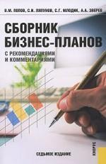 Сборник бизнес-планов. С рекомендациями и комментариями. Учебно-методическое пособие. 7-е издание, стереотипное