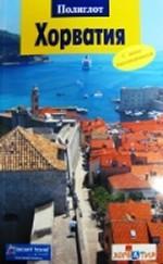 Хорватия. Путеводитель с мини-разговорником