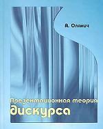А. Олянич. Презентационная теория дискурса