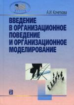 Введение в организационное поведение и организационное моделирование. 4-е изд. Кочеткова А.И
