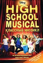 High School Musical. Классный мюзикл. По мотивам популярного шоу киностудии У. Диснея