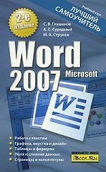 Microsoft Word 2007. Лучший самоучитель