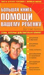 Большая книга помощи вашему ребенку