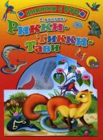 Рикки-Тикки-Тави. (Книжки с DVD-дисками)