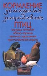 Кормление домашних и декоративных птиц. Основы питания, обзор кормов, техника кормления, приготовление корма