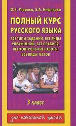 Полный курс русского языка, 3 класс