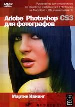 Adobe Photoshop CS3 для фотографов + DVD