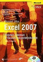 Microsoft Office Excel 2007. Анализ данных и бизнес-моделирование (+CD)