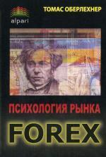 Психология рынка Forex