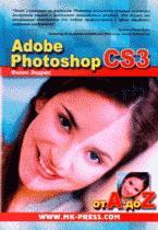 Adobe Photoshop CS3 от А до Z