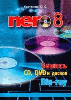 Nero 8 Запись СD и DVD и дисков Blu-ray
