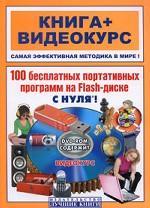 100 бесплатных портативных программ на Flash-диске с нуля!. Книга + видеокурс