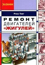 """Ремонт двигателей """"Жигулей"""""""