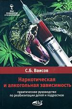 Наркотическая и алкогольная зависимость. Практическое руководство по реабилитации детей и подростков