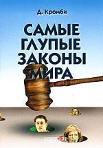 Самые глупые законы мира