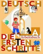 ПШ: Немецкий язык 2кл [Раб.тетр. А,Б Комплект]