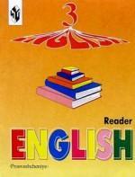 Английский язык. Углубленное изучение. Книга для чтения. 3 класс