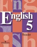 Английский язык. Книга для чтения. 5 класс