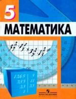 гдз по математике 5 кл дорофеев
