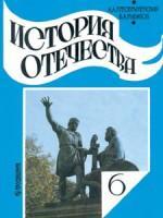 История Отечества, 6 класс