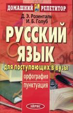 Русский язык. Орфография. Пунктуация. 11-е издание